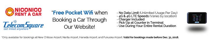 Banner advertising free pocket wifi for any car rentals at Narita, Haneda, New Chitose, and Fukuoka Airports.