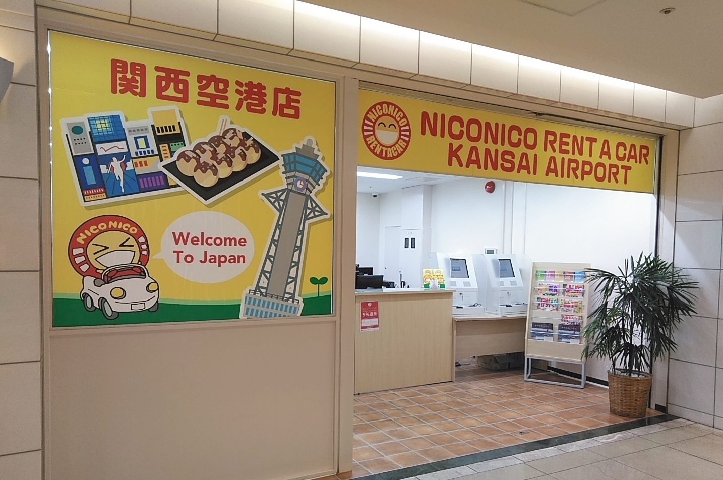 Image of the NICONICO Rent a Car - Kansai International Airport (KIX) | Osaka shop store front.
